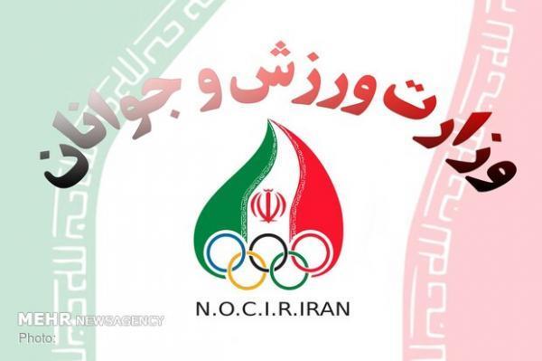 شروع فعالیت انجمن حقوق ورزشی در وزارت ورزش