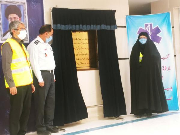 خبرنگاران ساختمان جدید اورژانس پیش بیمارستانی اصفهان افتتاح شد