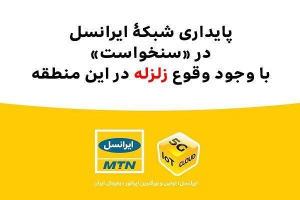 پایداری شبکه ایرانسل در سنخواست با وجود وقوع زلزله