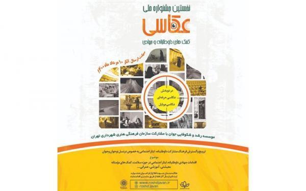 فراخوان نخستین جشنواره ملی عکاسی کمک های داوطبانه و جهادی منتشر شد
