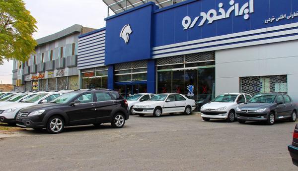 شروع فروش فوق العاده 3 محصول ایران خودرو